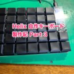 Helix 自作キーボード製作記 (その3)