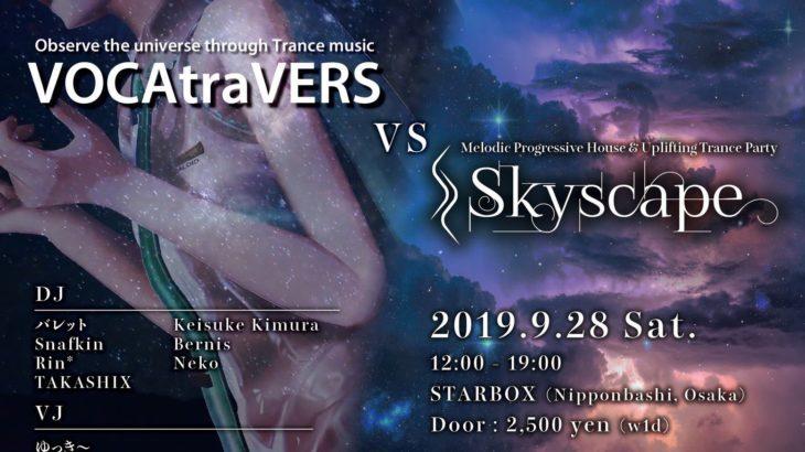 2019.09.28 VOCAtraVERS vs Skyscape / 2019.09.29 Progriumを終えて