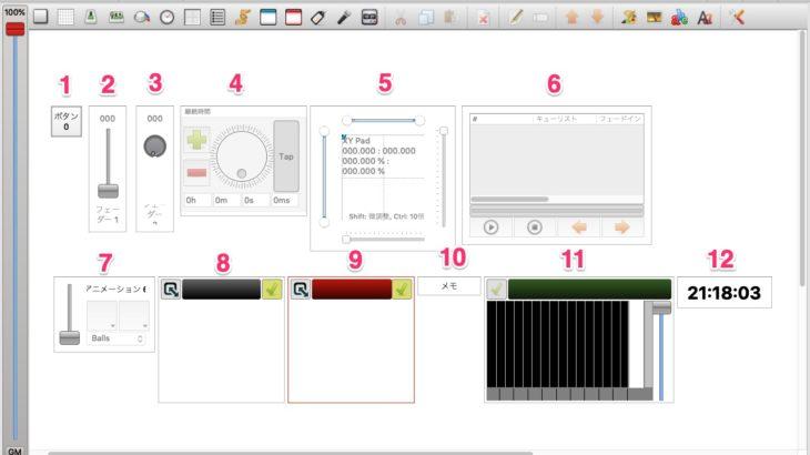 QLC+で照明操作 バーチャルコンソール (その1)