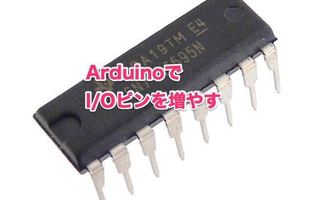 ArduinoでI/Oピンを増やす