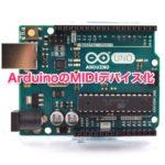 Arduino Uno / MegaのMIDIコントローラー化 (dual Moco LUFA) / TeensyのMIDIデバイス化