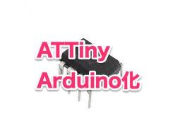 ATTinyのArduino化